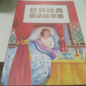 每天给我讲故事:世界经典童话故事集(紫色卷)