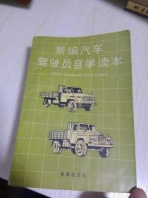 新编汽车驾驶员自学读本