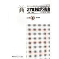大学生专业学习指南.分册8.旅游管理 刘湘溶 9787810816045