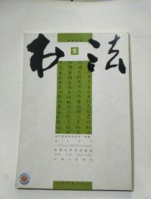 书法月刊2008.5