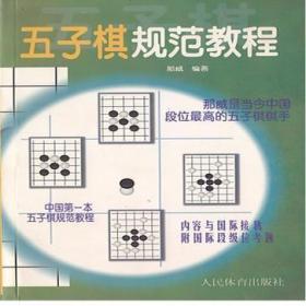 五子棋规范教程 9787500916192
