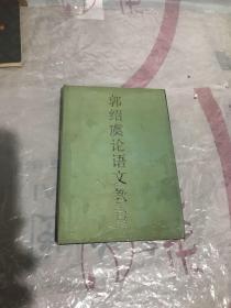 郭绍虞论语文教育