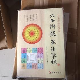 珍本大六壬丛刊:六壬辨疑毕法案录