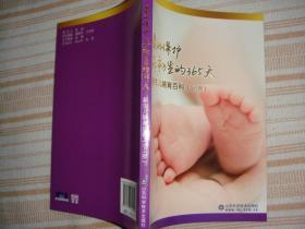 爱的保护,在初生的365天 : 新生儿哺育百科(0~1岁)