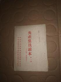共产党员读本 第一册 未定稿仅供试用