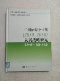 中国能源中长期(2030、2050)发展战略研究:电力·油气·核能·环境卷