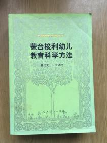 蒙台梭利幼儿教育科学方法 (外国教育名著丛书)大32开.品相好【32开--41】