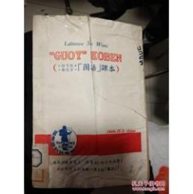拉丁化新文字 国语课本--1948年香港版,通讯处为陈君葆/捐助出版人有朱学范捐100,千家驹等捐20
