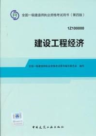 2014全国一级建造师执业资格考试用书:建设工程经济(第四版)9787112164059
