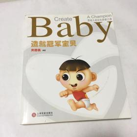 造就冠军宝贝——婴幼儿成功生养教之道