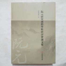 阮元研究国际学术研讨会论文集