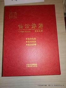 临汾旅游文化丛书 全三册:临汾史略、临汾风光、临汾名胜