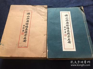 旧写本《佛山祖庙修缮募捐芳名册》11册    广州书法名家张标署