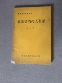 惠安县地方志丛书8:惠安县当代人名录(第二辑),编写者郑某签赠本