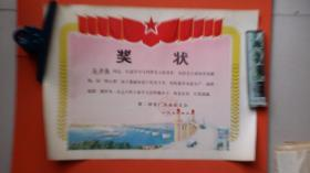 老奖状(1976年工业学大庆积极分子)