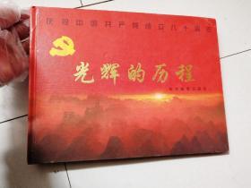 光辉的历程【庆祝中国共产党成立八十周年】专题邮票珍藏册