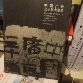 中国广告三十年大事典