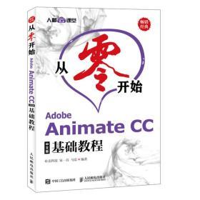 从零开始AdobeAnimateCC中文版基础教程