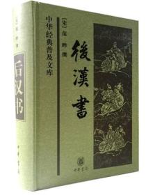 全新正版 后汉书 中华书局 中华经典普及文库 [宋]范晔 撰