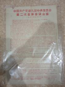 中国共产党第九届中央委员会第二次全体会议公报 1970年9月   一份