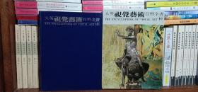 大英视觉艺术百科全书:(2)中文版