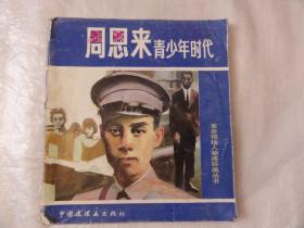 周恩来青少年时代(革命领袖人物连环画丛书) 24开连环画