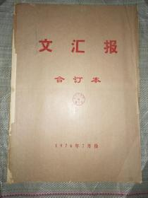 文汇报(合订本)(1976年7月份)【货号135】