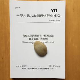 YD/T 2484.2-2015 移动互联网恶意程序检测方法第2部分:终端侧 规范书