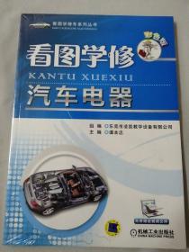 看图学修车系列丛书:看图学修汽车电器(彩色版)