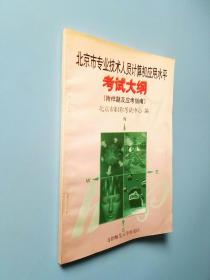 北京市专业技术人员计算机应用水平考试大纲