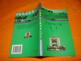 中国伊斯兰教简史