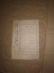 抗美参军演唱材料 3