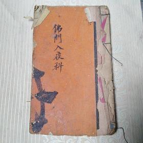 光绪年线装手抄本:佛门入夜科