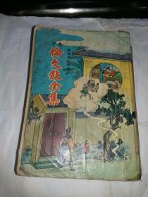 60年代小说《伦文斜全集》广东民间故事