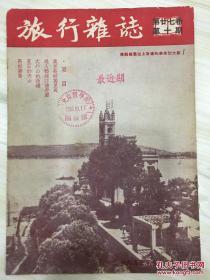 旅行杂志 1953年第27卷第十期
