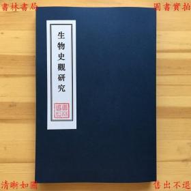 生物史观研究-常燕生等著-民国上海在光书局刊本(复印本)