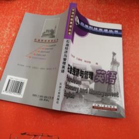 石油科技英语丛书:石油经济与管理英语