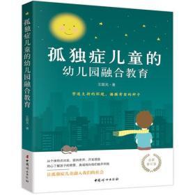 送书签tt-9787512716186-孤独症儿童的幼儿园融合教育