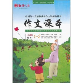 作文课本(1-2年级适用 中国第一套最权威的作文训练教科书)