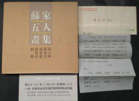 蘇華等蘇家五姐妹寫給黃華華信札一通一頁、簽贈黃華華《蘇家五人畫集》 附蘇家五人畫展暨《蘇家五人畫集首發式》請柬一份