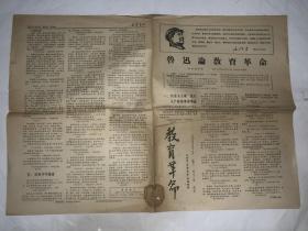 老报纸  教育革命报 1967年9月19日  星期二 第21期 共四版