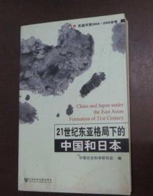 21世纪东亚格局下的中国和日本