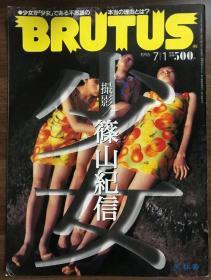 BRUTUS绝版特刊 筱山纪信 少女写真集结 日本当代摄影艺术之代表