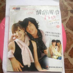 正版现货 情侣围巾亲手织 江梅玲 著 中国轻工业出版社出版 图是实物