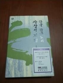 韩文版图书 精装32开 340页