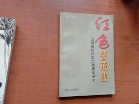 红色警戒线——四川省反腐败大案要案纪实