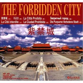 中国的世界遗产:紫禁城
