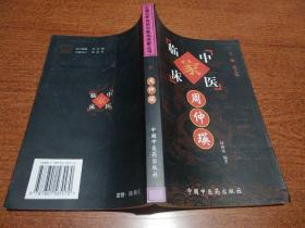 中国百年百名中医临床家丛书:周仲瑛