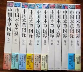 日版 《中国本草图录》11册一套全(本卷10册+别卷1册)中央公论社  16开 品好包邮