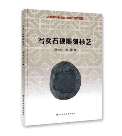 写实石砚雕刻技艺(陆小华毛笔签名本)